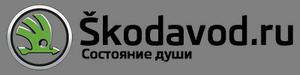 Шкодавод.ру - Клуб любителей и владельцев Skoda